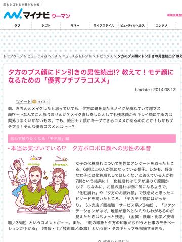 mynavi_yuugata.jpg