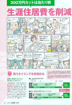 suumo_sakugen.jpg